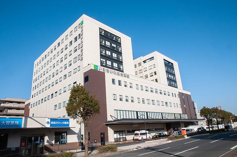 「いまきいれ総合病院」